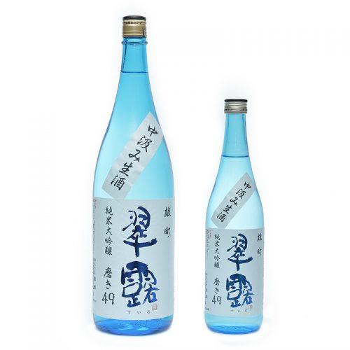 翠露 純米大吟醸 雄町 中汲生酒 磨き49